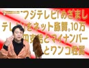 #651 フジテレビ「めざましテレビ」をネット称賛。10万円支給とマイナンバーの関係(増刊号)|みやわきチャンネル(仮)#791Restart651