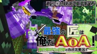 【週刊Minecraft】最強の匠は俺だAoA!異世界RPGの世界でカオス実況!#19【4人実況】
