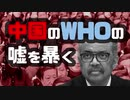 Thorough investigation of coronavirus information concealed by China【Explanation slowly】