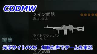 光学サイトPKM Call of Duty Modern Warf