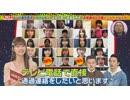 ヨルヤン 2020/4/20放送分