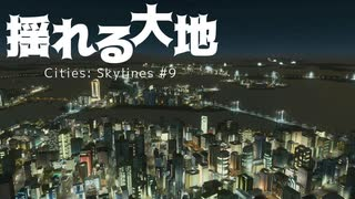 【Cities: Skylines】揺れる大地 #9【VOIC