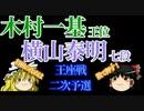 【将棋】木村一基王位vs横山泰明七段 第68期王座戦二次予選...