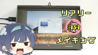 廃PowerBookでRetinaモニタを作ろう【3分