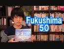 Fukushima50 I Want To See Now Corona Shock