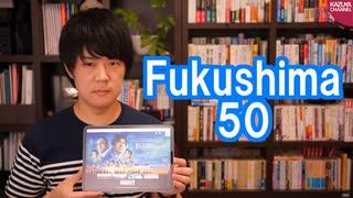 コロナショックの今こそ見たいFukushima50