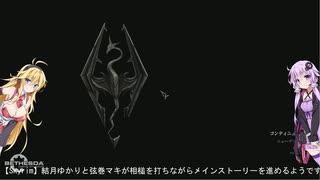 【Skyrim】結月ゆかりと弦巻マキが相槌を