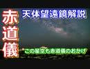 【ゆっくり解説】天体望遠鏡の赤道儀解説 綺麗な天体を観測撮影するならやっぱり赤道儀!