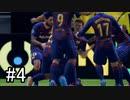 メッシ、デブライネ無双【FIFA20:ゆっくり実況】UCL第一節ボルシア・ドルトムント