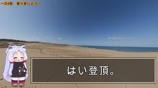 【RTA リアル登山アタック番外編】 快晴の鳥取砂丘登頂【一分弱登山祭】