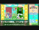 【あと7日】カービィズアバランチフィーバーBGM「アバランチ勝負、いっきまーす!」Kirby's Avalanche Fever