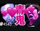 【エローゲーム】青鬼を実況プレイプ!Part4545 - オナキンゲームズ(HikiniGames)