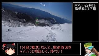 【春の1分弱登山祭】南八ツ・西ギボシ撤退