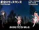 【ユキV4_Natural】星空のディスタンス【カバー】