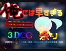 【人類には早すぎるMMD3DCG祭り】blenderとの和解【遅刻】