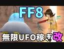 【FF8】Infinite UFO Earnings ~ Fastest Speed Up Refining Method ~