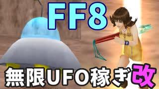 【FF8】無限UFO稼ぎ改~最速のスピードアップ精製法~