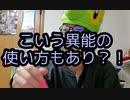 【1人茶番劇】ダーウィンズゲームの異能が実際に使えたらこんな使い方もありなんじゃない?!