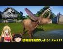 【JWE】恐竜島を経営しよう! Part21【ゆっくり&弦巻マキ実況】