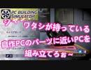 【実況】せめてゲームのセカイだけでもハイスペックPCが欲しい【PC Building Simulator】Part18