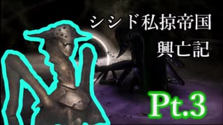 stellaris:シシド私掠帝国興亡記Pt.3【ゆ