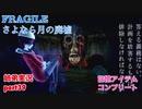 □■FRAGILE~さよなら月の廃墟~を実況プレイ part39【姉弟実況】