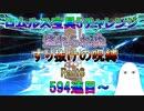【FGO】ロムルス宝具5チャレンジPart6 594連目~ 逃れられぬすり抜けの呪縛【ゆっくり】
