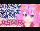 【ASMR】ガリガリ君食レポ!【おじさん】
