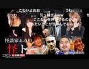 【アーカイブ】超怪談家ぁみの怪トーク/ニコニコ超怪談②