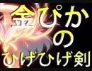 【実況】大樹奔走-東方の迷宮2Plus-【Part3】