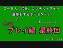 【新作ボードゲーム】プレイ編その3【暁ゲーム工房】