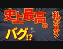 【Bloodborne】|高難易度ブラッドボーン|史上最高のバグ!?|【初見実況】part32