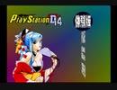 電撃PlayStationD14