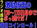 【コインロール】激励仮面の毎日コインロール130から133日目【練習】