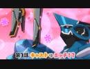 『PSO2』「アニメぷそ煮コミおかわり」第3話 キャストはエッチ!?