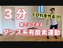 【3分】家でできるダンス系有酸素運動③ヒップサイド【くびれをつくる】