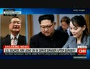 North Korean Chairman Kim Jong Un is serious after heart surgery... brain death theory