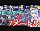 【VOICEROID解説】日本一短い県道はどこ?道路に関する日本一!