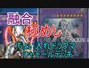【遊戯王ADS】ちょい入れドラグマシャドールデッキ