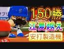 【パワプロ2018】#172 150勝!江夏越えのシーズン最多奪三振だ!【最強二刀流マイライフ・ゆっくり実況】