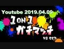 【Splatoon2】ガルナ(オワタP)VSセピア(-ω-)1on1ガチマッチ2019 ハイライト
