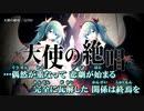 【ニコカラ】天使の絶唱 / LUNO { on vocal }