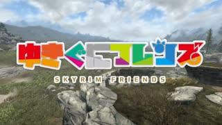 【SkyrimSE】ゆきぐにフレンズ だいにじゅうはちわ【ゆっくり実況】