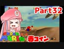 【Mario 64】Akane chan who can only play 64 seconds a day commentary 32 day