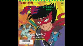 1987年10月13日 TVアニメ 仮面の忍者 赤