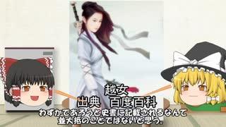 中国女性武術家列伝