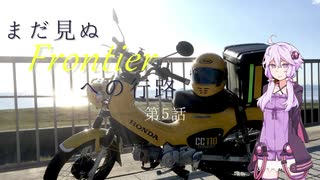 【VOICEROID車載】まだ見ぬFrontierへの行
