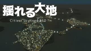 【Cities: Skylines】揺れる大地 #10 (終)