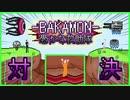 【-BAKAMON-】愚かな救助隊