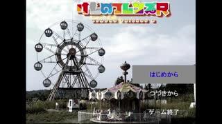 けものフレンズR1-1